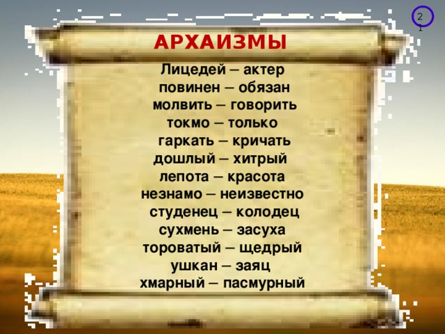 Архаизмы - определение, примеры, виды архаизмов