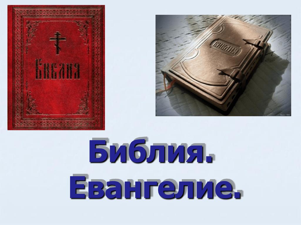Чем отличается библия от евангелия?