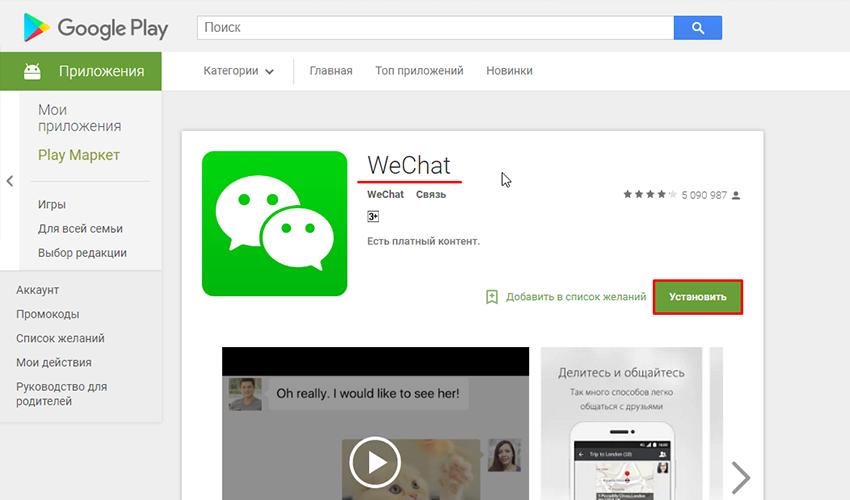 Служба поддержки wechat — как связаться с техподдержкой и получить помощь