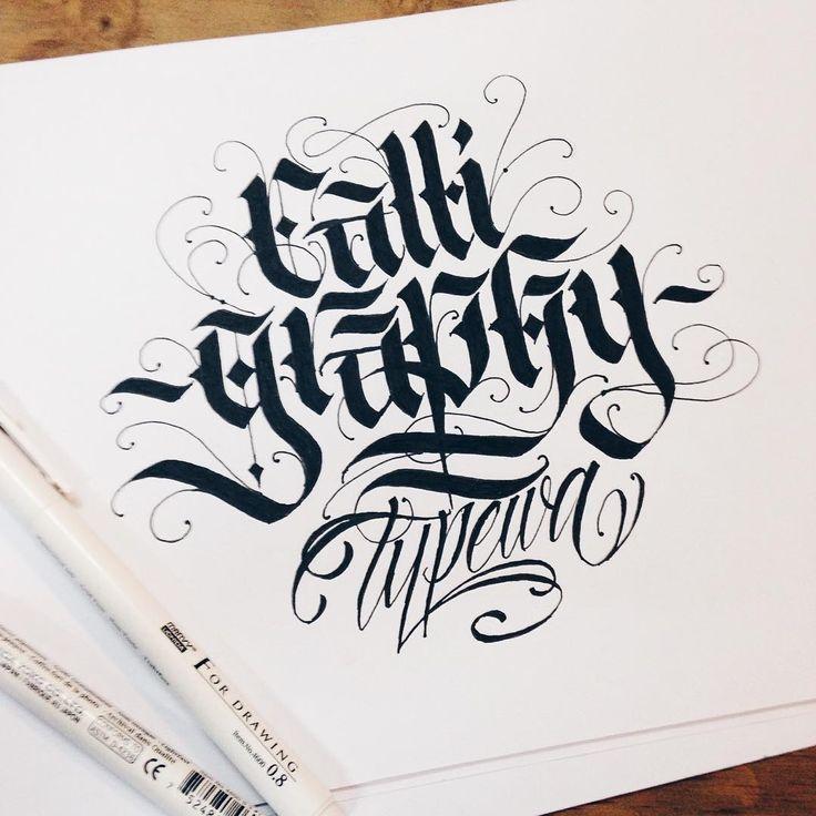 8 мифов о современной каллиграфии