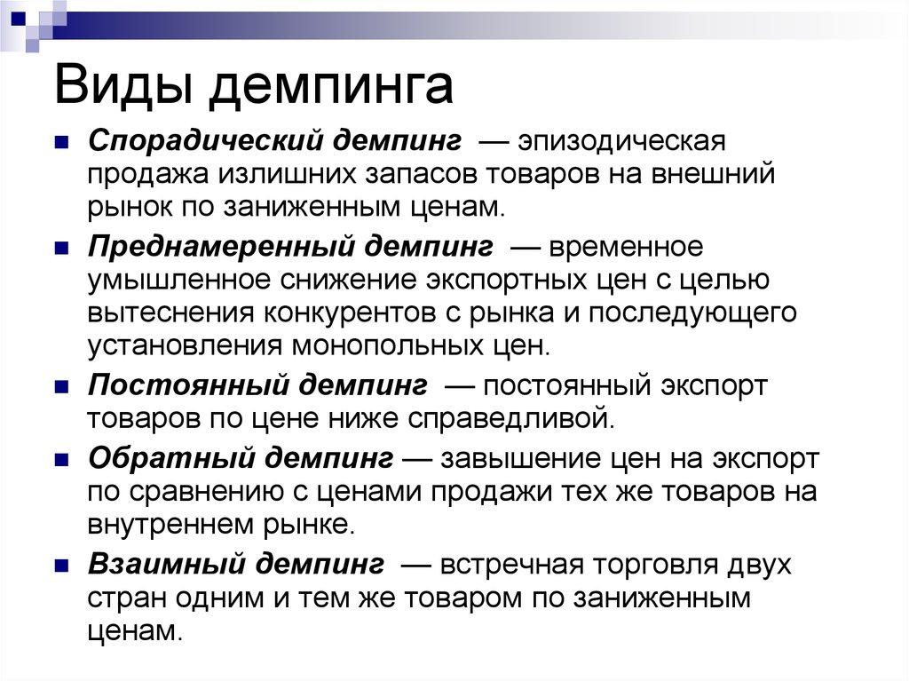 Почему демпинг — дорога в никуда, и как с нее сойти            bbf.ru