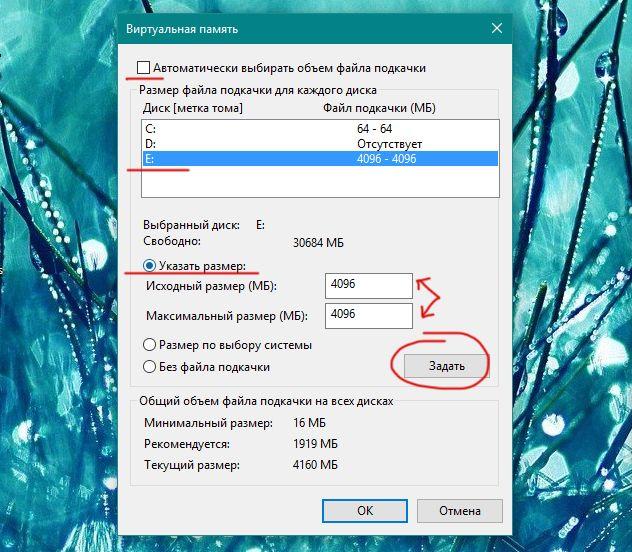 Оптимальный размер файла подкачки в windows 7 и 10