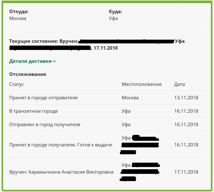 Сдэк отзывы - ответы от официального представителя - сайт отзывов из россии