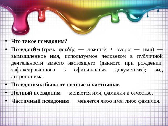 Сайт о псевдонимах и их носителях.