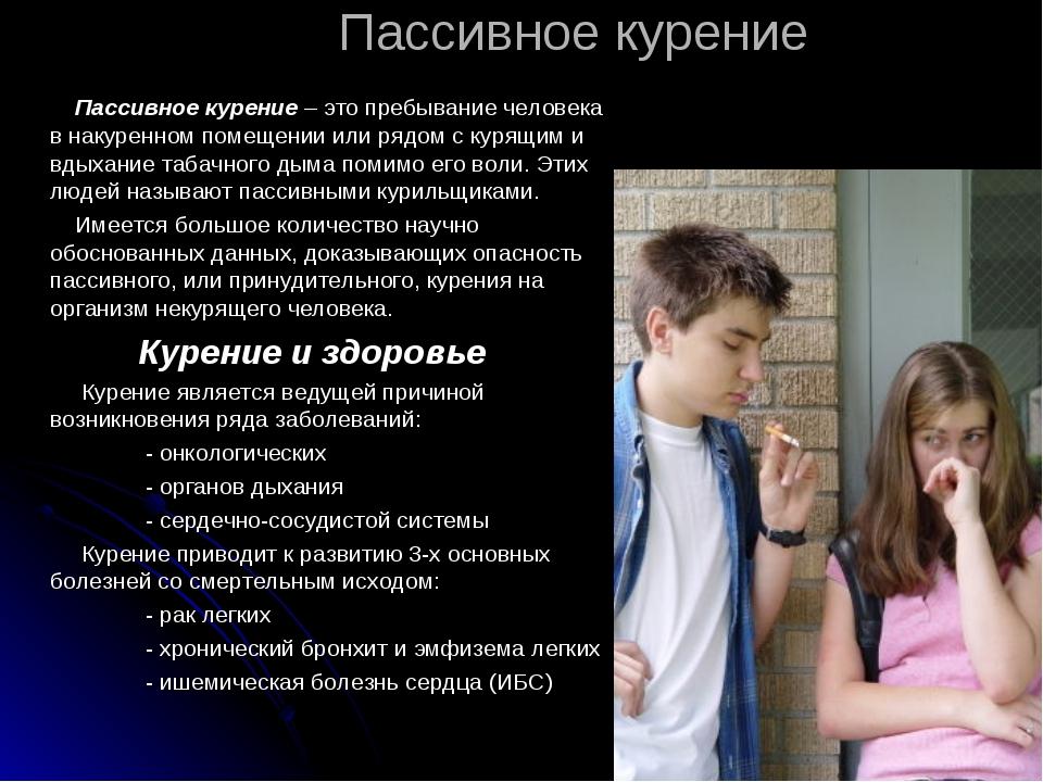 Пассивное курение — википедия. что такое пассивное курение