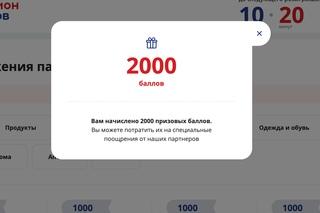 Ag-vmeste.ru | программа «миллион призов»