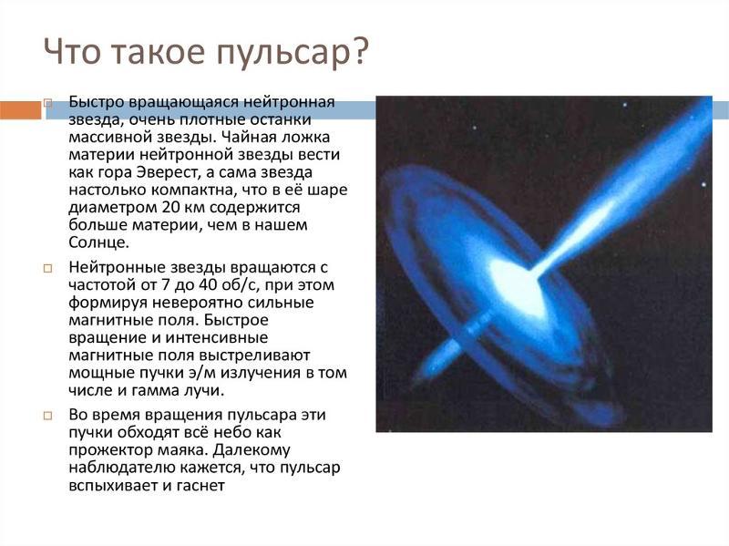 Пульсары и нейтронные звезды