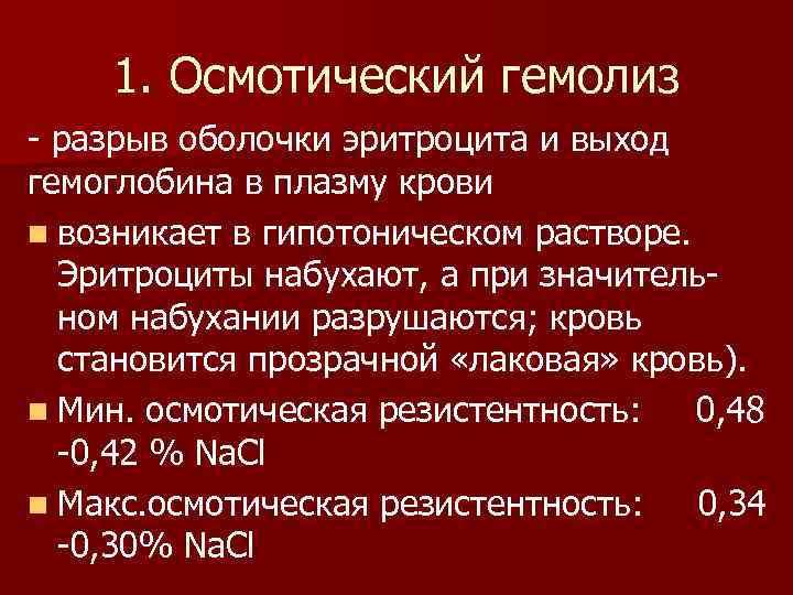 Гемолиз в крови