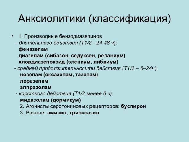 """""""реланиум"""", таблетки: инструкция по применению, показания, аналоги, отзывы"""
