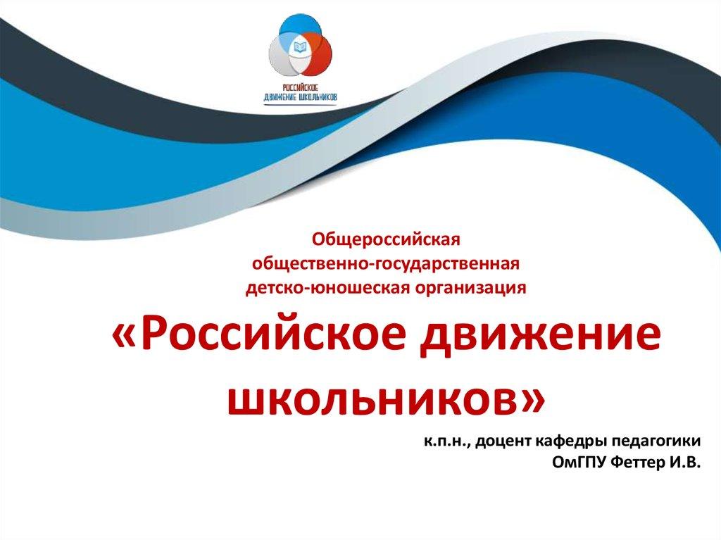 Общественно-государственная детско-юношеская организация «российское движение школьников»: что это, чем занимается