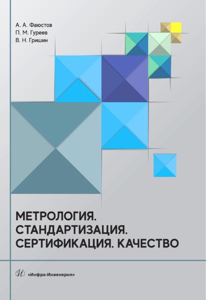 Метрология (наука об измерениях). метрологическое обеспечение производства