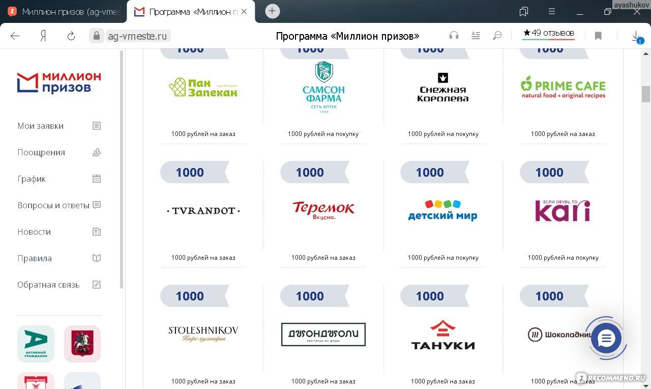 Программа миллион призов голосование! участвуйте в голосовании по поправкам в конституцию и получайте до 4 тысяч рублей!