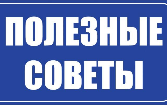 Советы | орск - орскпортал.ру - интерактивный городской портал