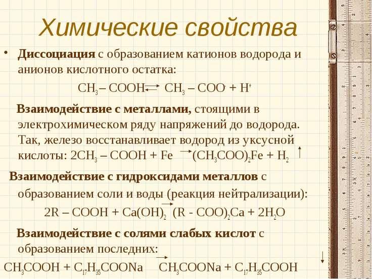 Непредельные карбоновые кислоты | авторская платформа pandia.ru