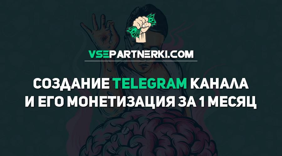 Как создать телеграмм канал: пошаговое руководство пользователя