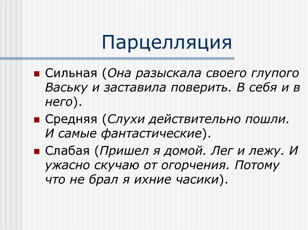 Парцелляция (синтаксис)