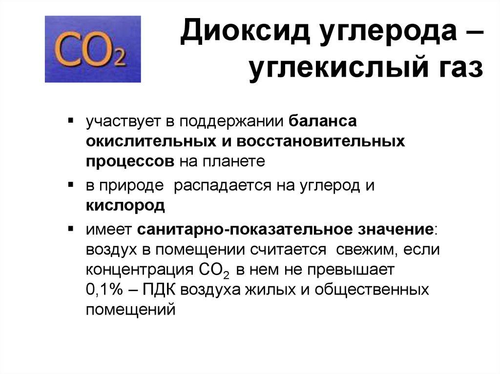 Определение углекислый газ (co2).  что означает слово углекислый газ (co2)?