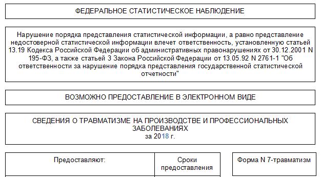 Справка о регистрации по месту жительства по форме №9 или №12, где получить, срок действия, образец