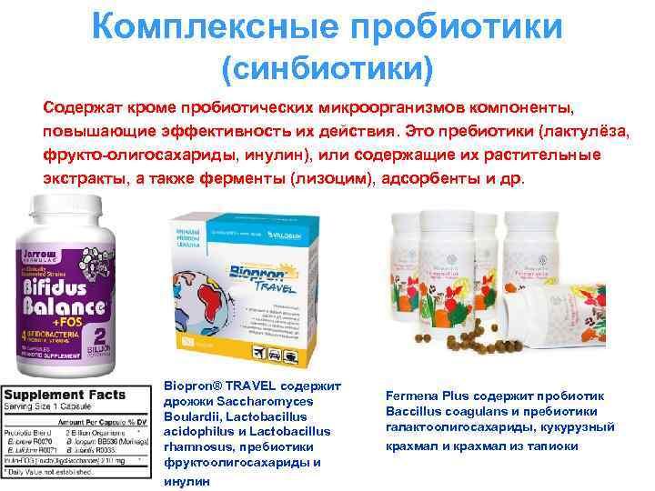 Что такое пребиотик в соке. что лечат пребиотики и пробиотики?