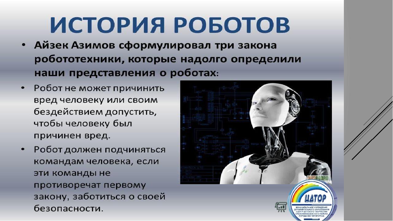 Три закона роботехники — викицитатник