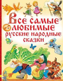 Определение, признаки и примеры народных, волшебных и бытовых сказок