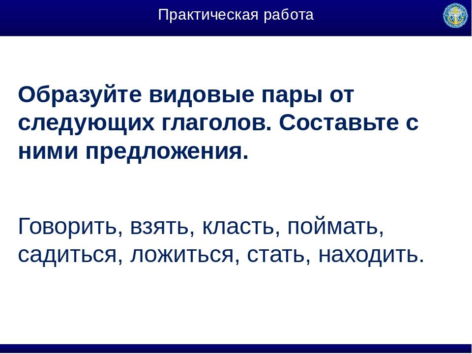Виды глаголов: совершенный и несовершенный вид | русский язык