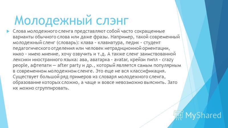 Что такое жаргон: определение, виды и характеристики :: syl.ru