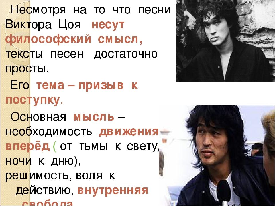"""Что такое """"бошетунмай"""": варианты расшифровки названия песни группы """"кино"""""""