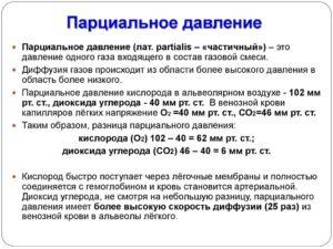 Парциальное давление углекислого газа повышено - нормадавления