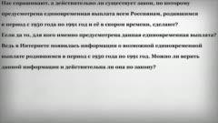 Единовременная выплата пенсионерам, родившимся до 1966 года и всем россиянам с 1950 по 1991 год рождения в 2019-2020 годах – обман