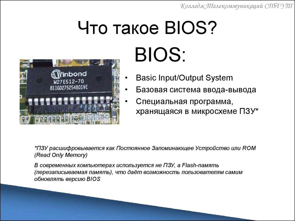 Что такое биос в компьютере как он работает и как в него зайти?