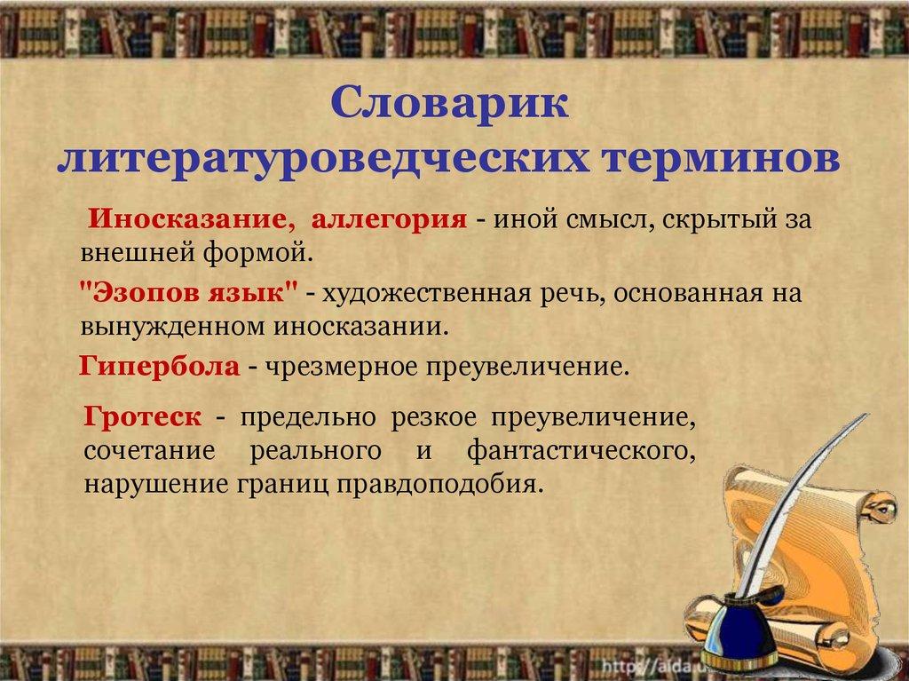 Сочинение по литературе: эзопов язык в произведениях м. е. салтыкова-щедрина. - docbaza.ru