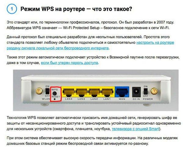 Для чего нужна кнопка wps на wi-fi роутере