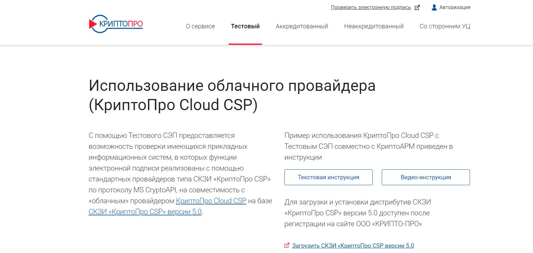 Криптопро | новости криптопро