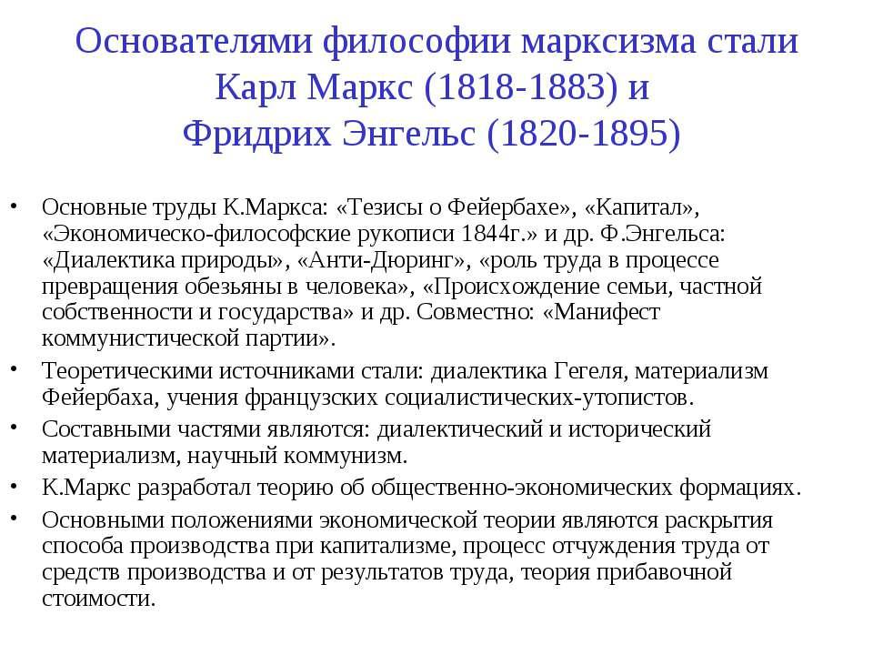 Теория марксизма – это: кратко и понятно об основных положениях