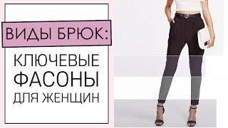 Все виды брюк: список с названиями и фото – obliqo