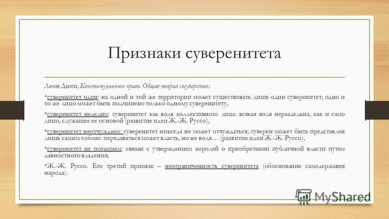 Понятие и виды суверенитета