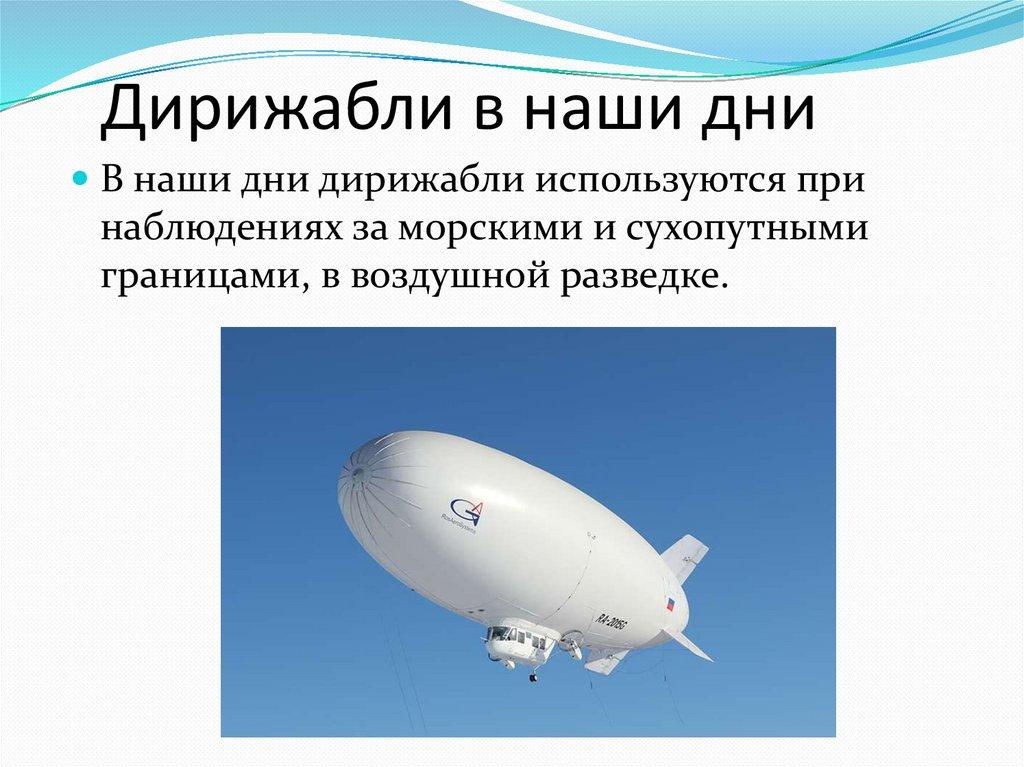Справочник автора/дирижабли — posmotre.li
