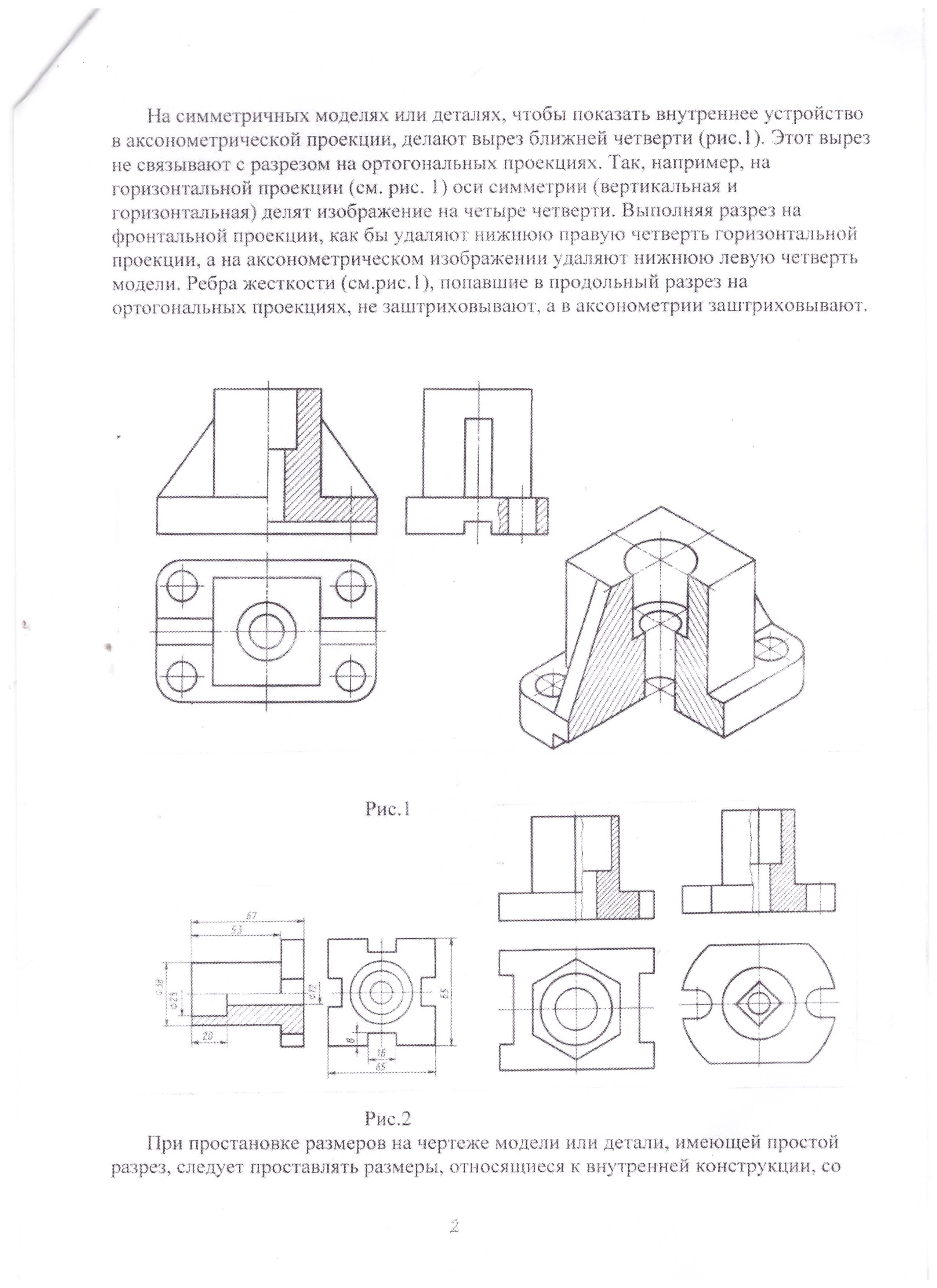 Чертеж - общий вид  - большая энциклопедия нефти и газа, статья, страница 3