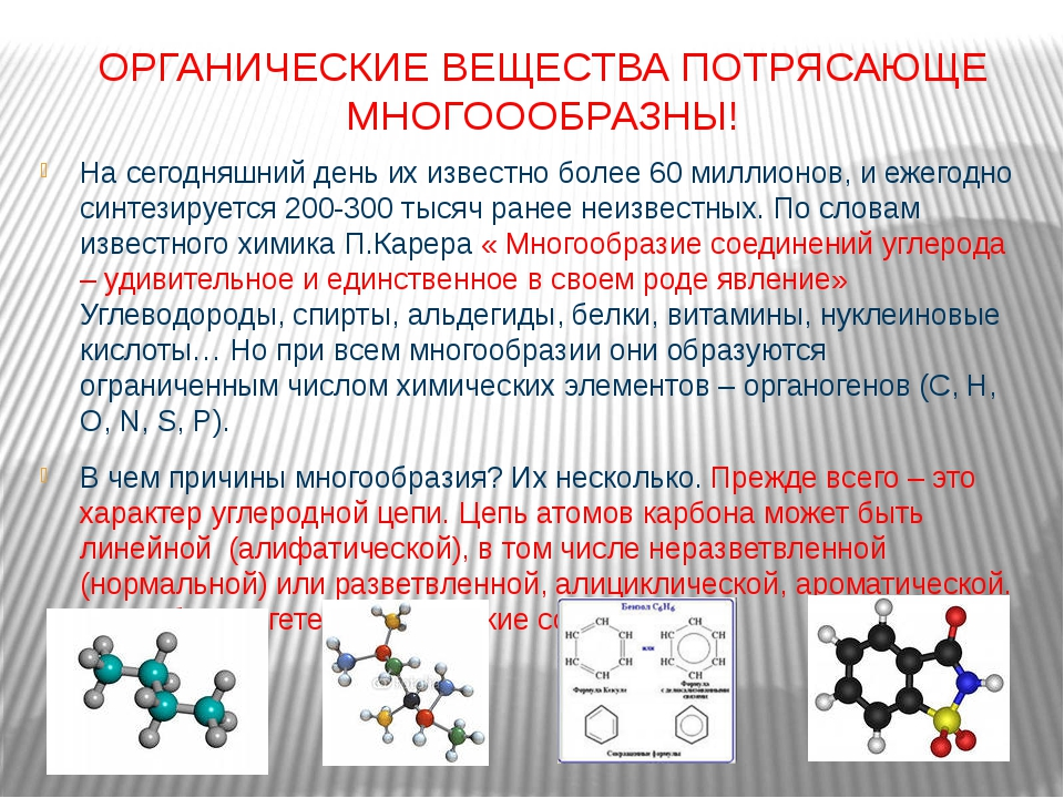 Органическая химия — википедия. что такое органическая химия