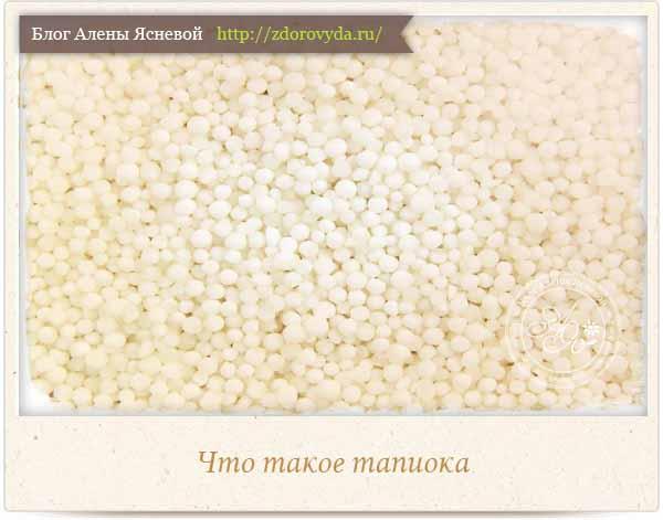 Калорийность тапиока (маниоковое саго), сухая. химический состав и пищевая ценность.