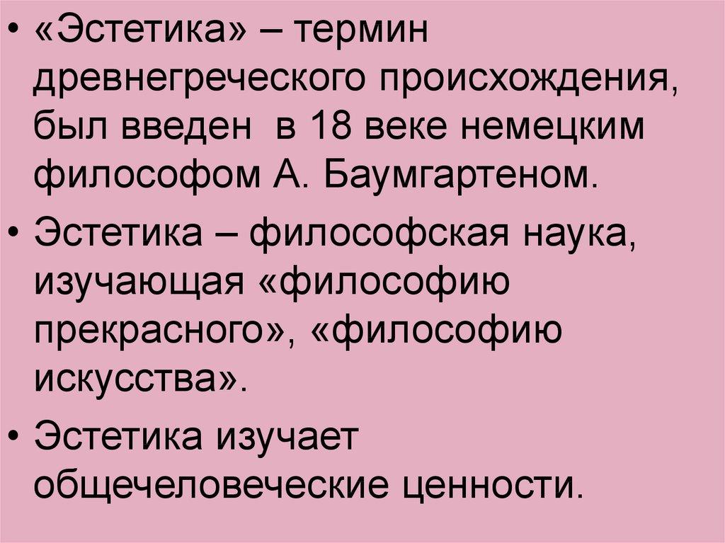 Кто такой эстет: значение эстетизма в человеке - означает.ру