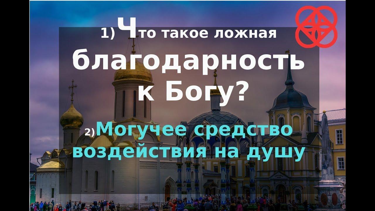 Что означают слова кощунство и богохульство в православии