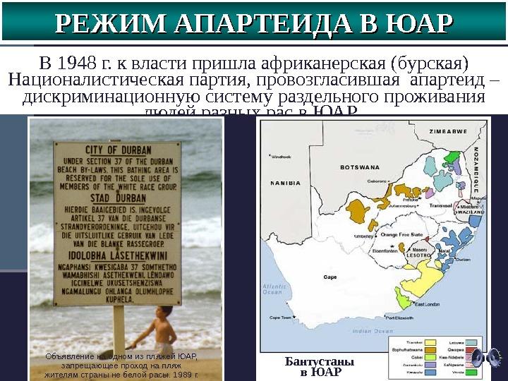 Что такое апартеид в истории? :: syl.ru