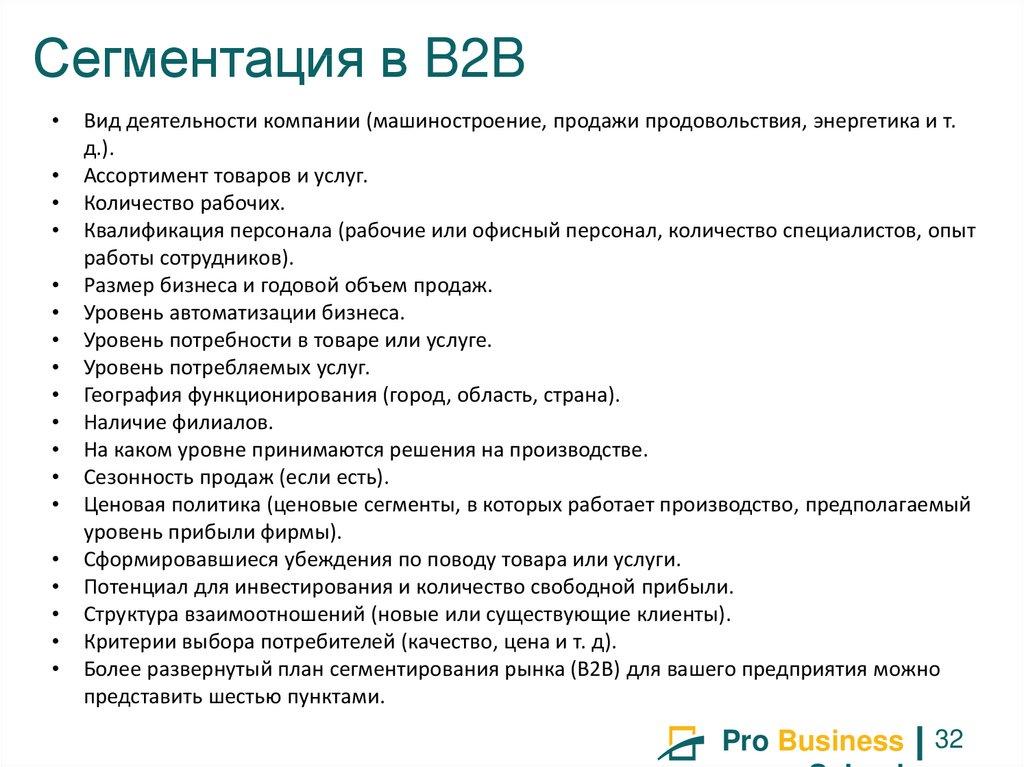 Что такое b2g-продажи
