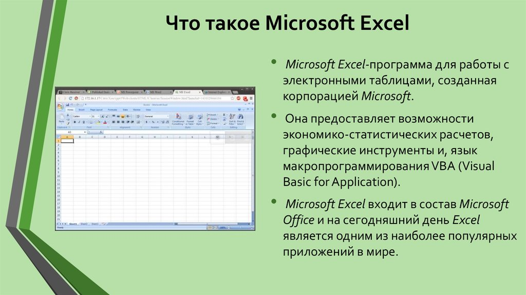 Что такое excel и как его правильно использовать officelegko | как работать в excel