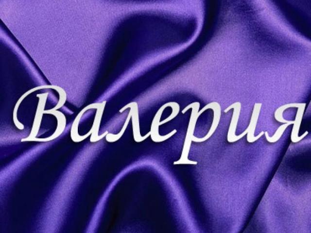 Имя валерия: значение имени валерия, именины, совместимость