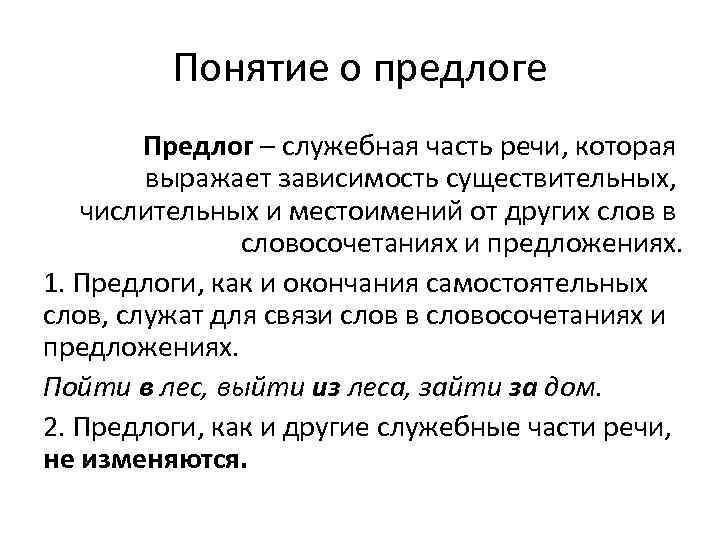 Производные предлоги – примеры списком и правила русского языка в таблице