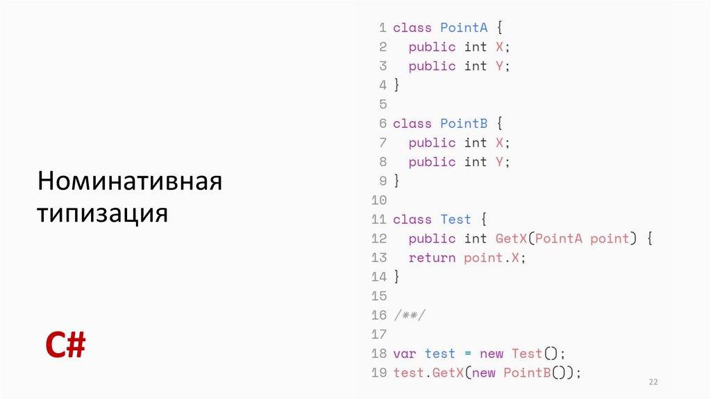 Типизация языков программирования / тяпк