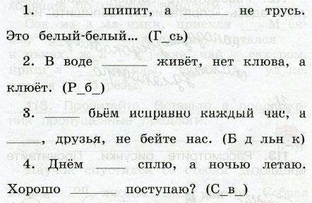 2 класс. русский язык. что такое местоимение